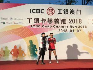20180107_ICBC慈善run (3)