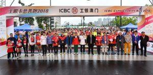 20180107_ICBC慈善run (33)