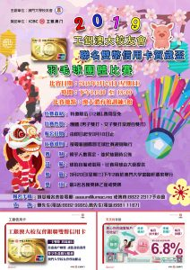 poster_A2_羽毛球